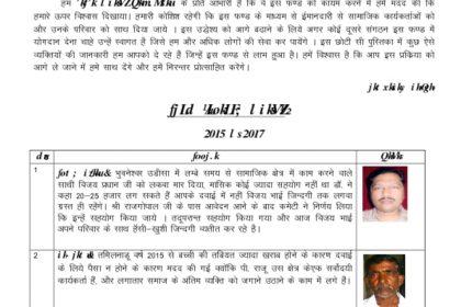 thumbnail of Scolarship_Hindi_2015-2017