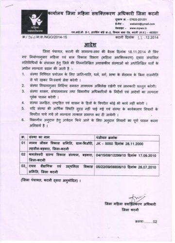 Women Vibhag Certificate